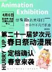 2019年北京漫展