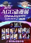 2019年广州动漫展