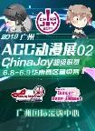 2019广州展会