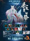 2019年河北省动漫展