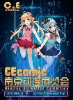 CEcomic展览会