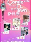 2019年江苏漫展